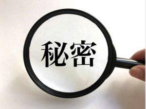 探偵の守秘義務